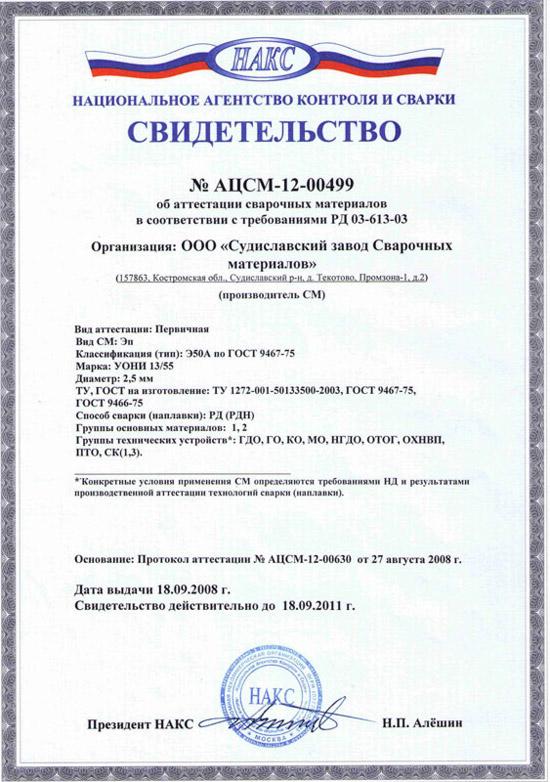 электроды уони э50а сертификат качества слой собирает поверхности